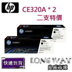 HP CE320A * 2 原廠黑色碳粉匣二支一組 ( 適用HP CLJ CP1525/CM1415 )