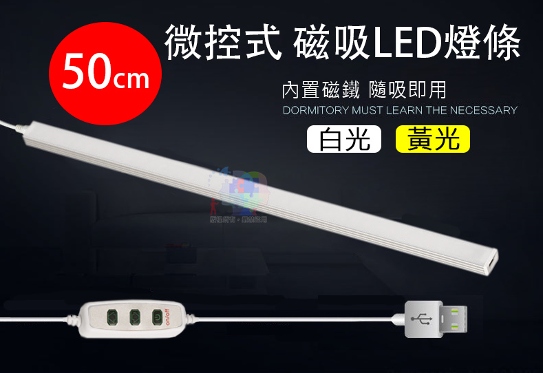 【開學季】USB 微控式 磁吸LED燈條 50cm(45燈) 書桌燈 宿舍神器 檯燈 露營燈 LET-2835M-50L