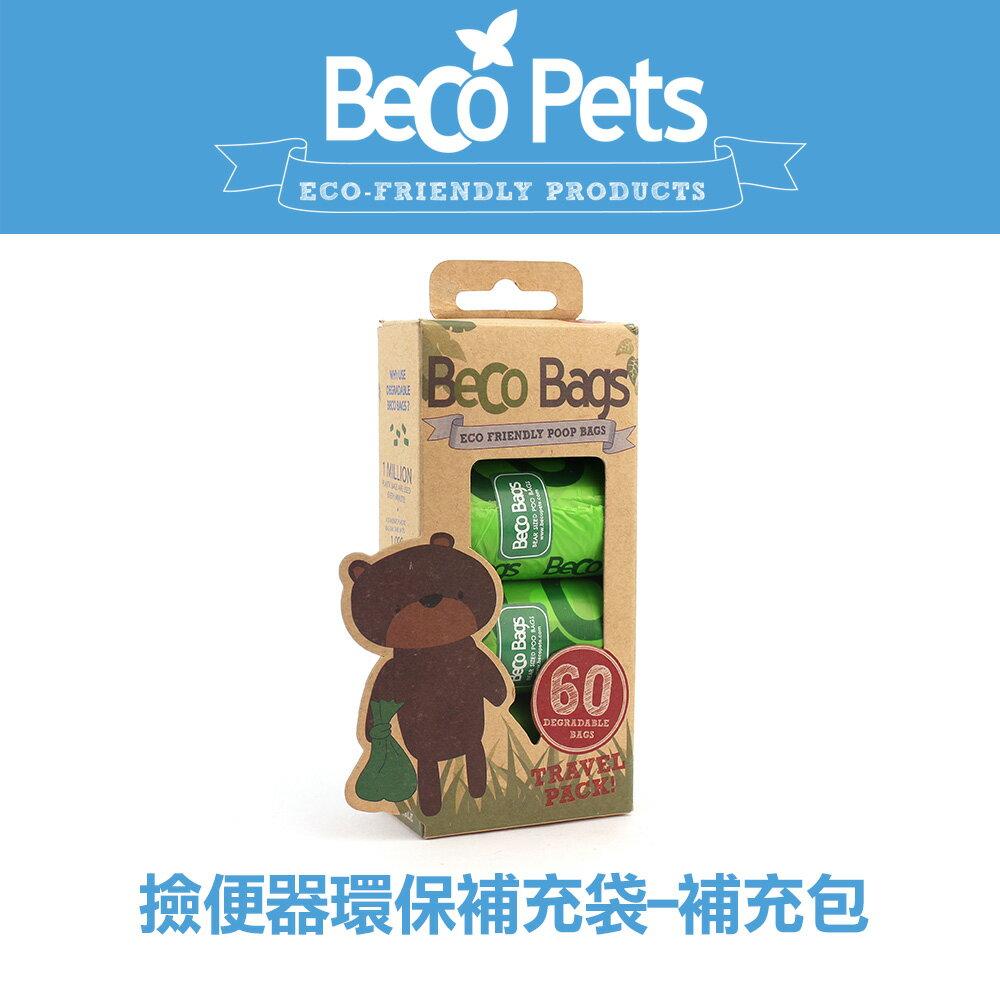 Beco Pet撿便器環保補充袋- 補充包(60入)