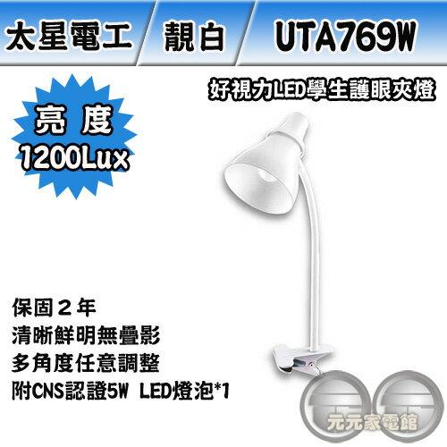 太星電工好視力LED學生護眼夾燈UTA769W