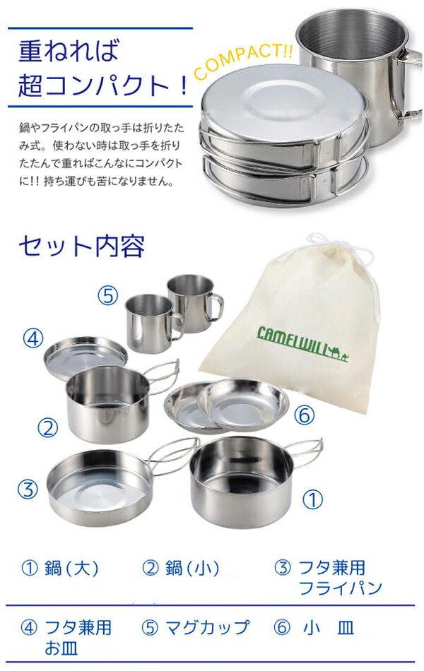 日本CAMELWILL  野餐露營餐具8件組 / 戶外鍋具 / 登山 / 不鏽鋼鍋具 / 附收納袋 / 20110708-camp8-日本必買 日本樂天代購(1640*0.8)。件件免運 3