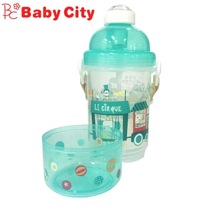Baby City 雙層彈跳吸管水壺 400ml 『121婦嬰用品館』