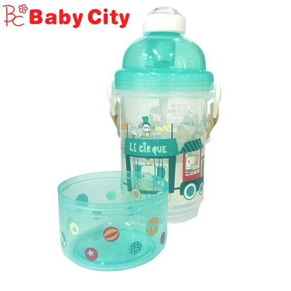 121婦嬰用品館:BabyCity雙層彈跳吸管水壺400ml『121婦嬰用品館』