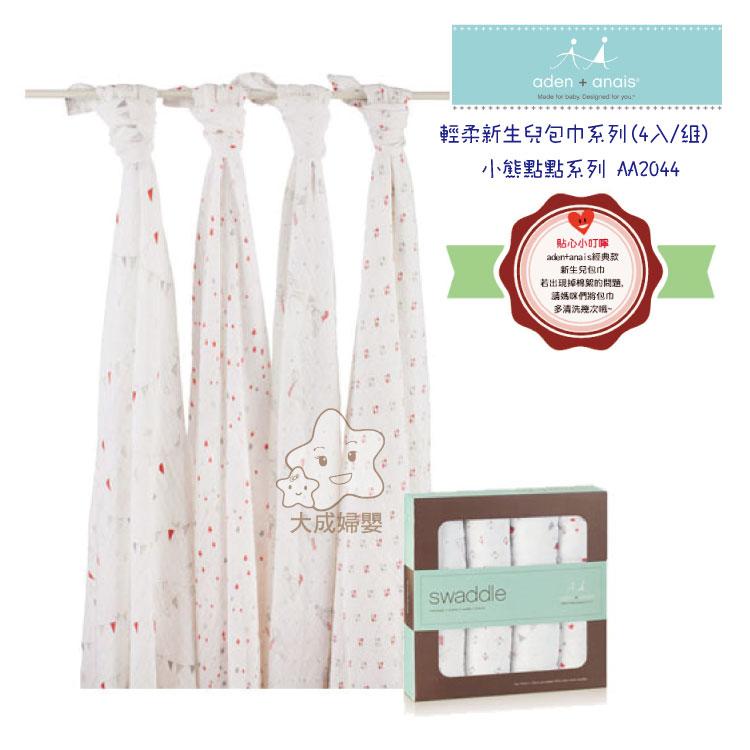 【大成婦嬰】美國 aden+anais 輕柔新生兒包巾(4入/組) 5