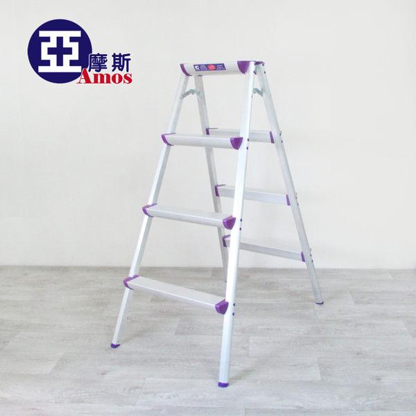 梯子 折疊梯 收納梯 樓梯椅【GAW008】超穩固多 四階鋁製A字椅梯 Amos