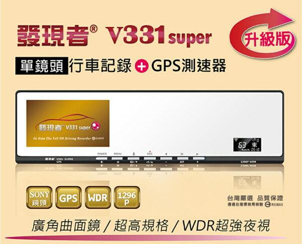 發現者V331super前鏡頭送32G1296P行車記錄器+GPS測速器