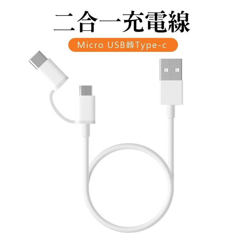 小米二合一充電傳輸線 2.4A快充 MicroUSB Type-C 0