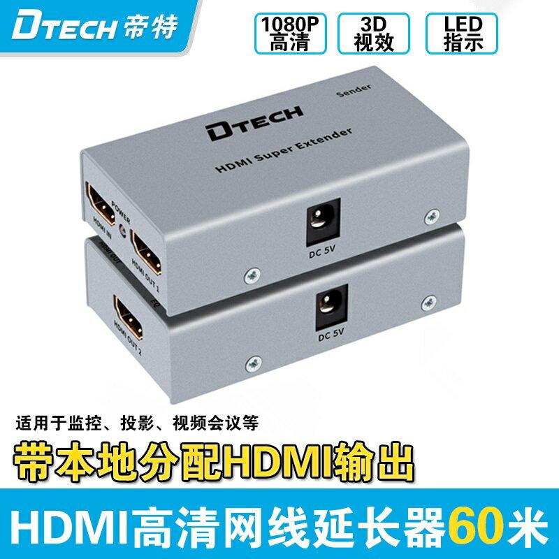 ~ 家 網~DTECH HDMI 延長器 單網絡60公尺延長 FHD影音 60米延長 1分