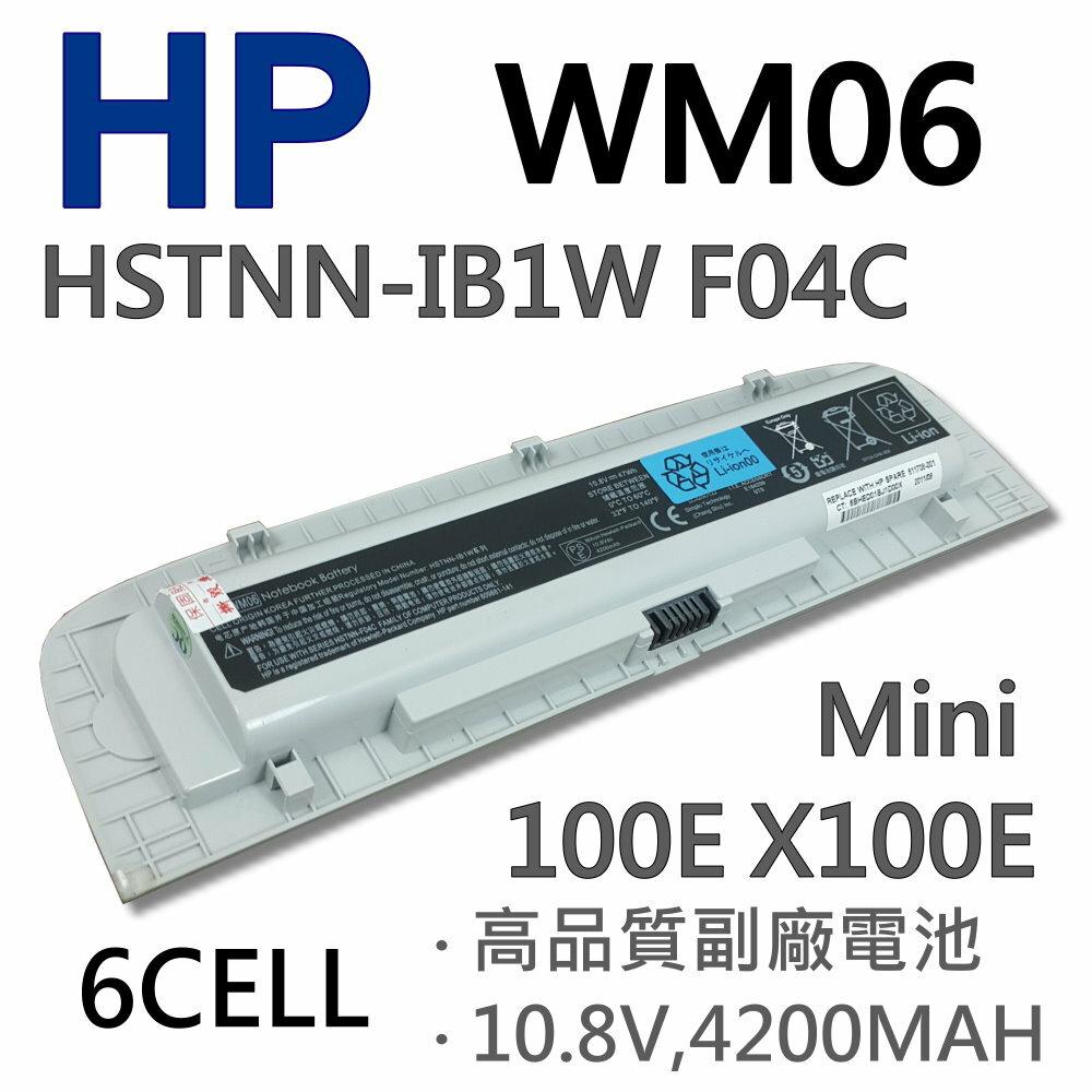 <br/><br/>  HP WM06 6芯 日系電芯 電池 WM06 HSTNN-IB1W HSTNN-F04C 609881-351 611708-001 HSTNN-XXXX 609881-131 609881-321 X100E 100E<br/><br/>