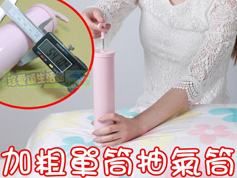 【珍愛頌】F027 加粗單管抽氣筒 抽氣泵 吸氣筒 真空壓縮袋抽氣幫浦 收納袋 手動抽氣機 戶外旅行 攜帶方便 非打氣機