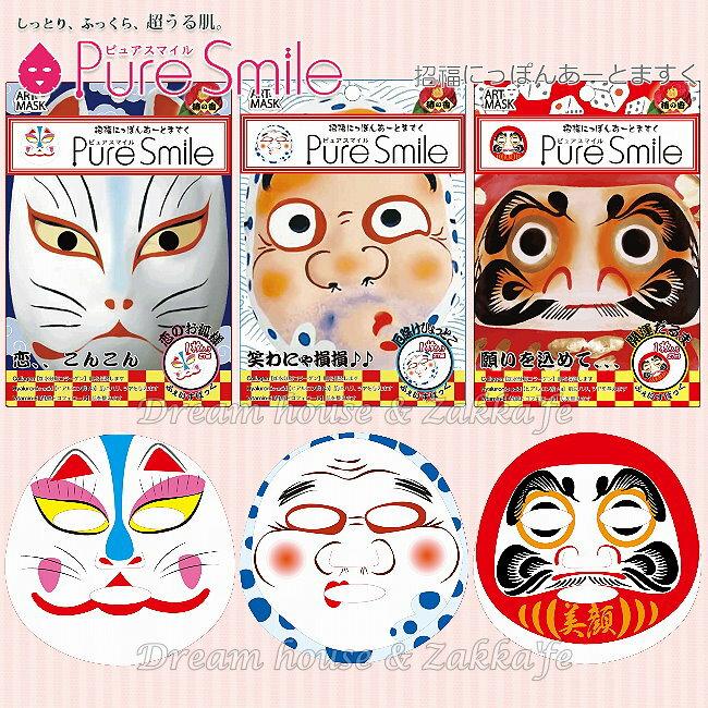Pure Smile 招福 面具 保濕面膜 ~ 山茶香 ~~ 3款 ~ ~ 夢想家 家飾