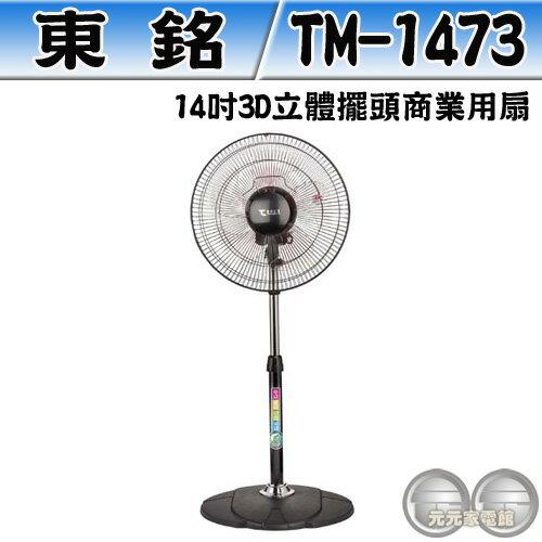 東銘14吋3D立體擺頭商業用扇TM-1473