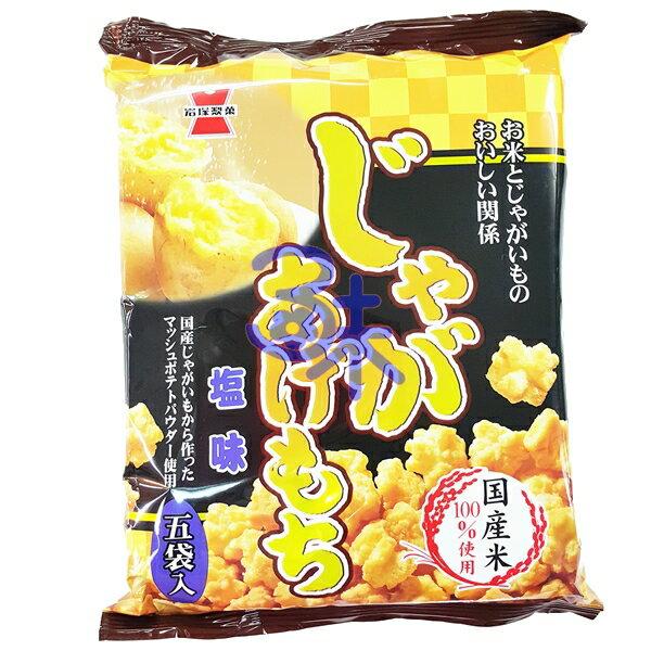 (日本) 岩塚 馬鈴薯米果 1包 80 公克 特價 80元【4901037246149】