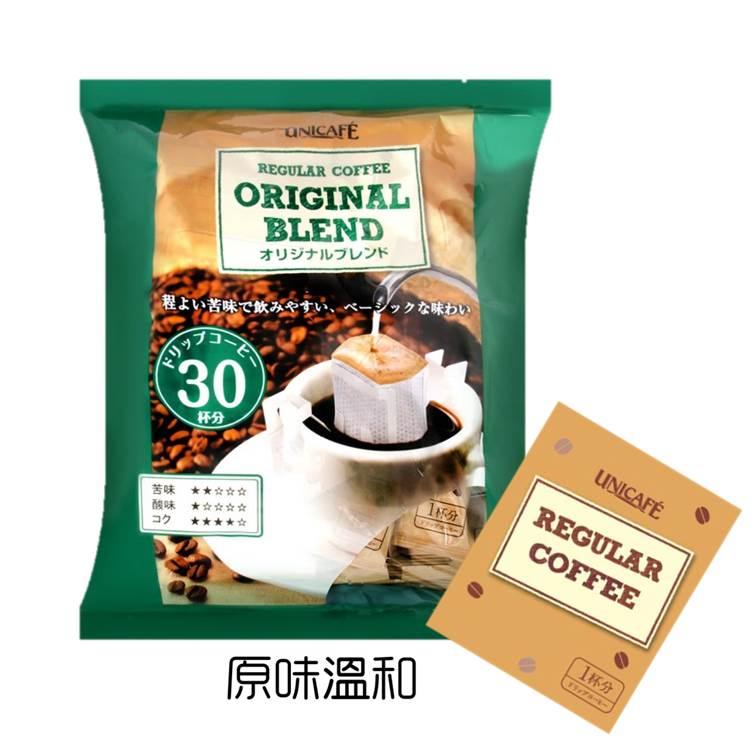 【UNICAFE】日本濾掛咖啡-原味溫和 / 特級濃郁 家庭包30杯入 210g 日本原裝進口 3.18-4 / 7店休 暫停出貨 3