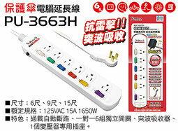 <br/><br/>  【尋寶趣】6尺(1.8M) iPlus+保護傘3孔家電延長線 六組獨立開關 六座六切 過載斷電 PU-3663H<br/><br/>