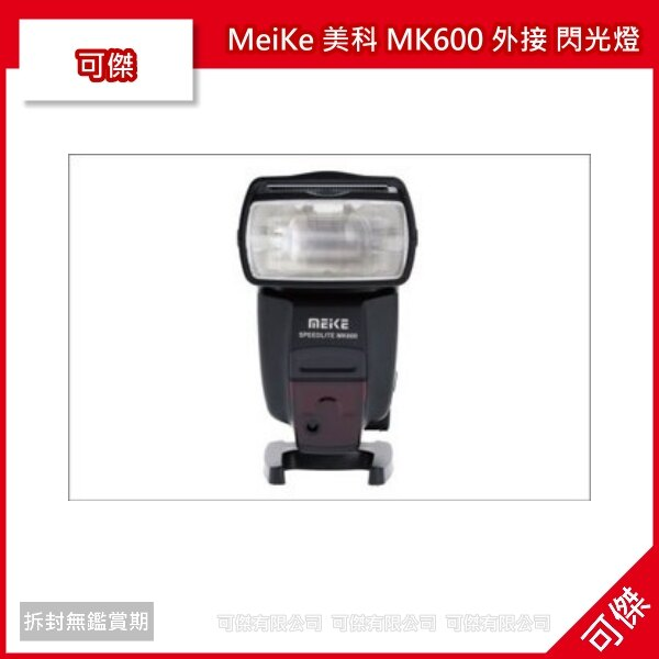 可傑 MeiKe 美科 MK600 外接 閃光燈 GN值60 閃燈 E~TTL 高速同步