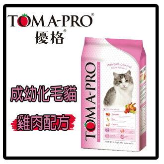 【力奇】優格貓糧-室內貓(雞肉+米) / 成幼化毛貓(雞肉)-1.5kg-特價398元>【免運】>超取限3包內(A052I01)
