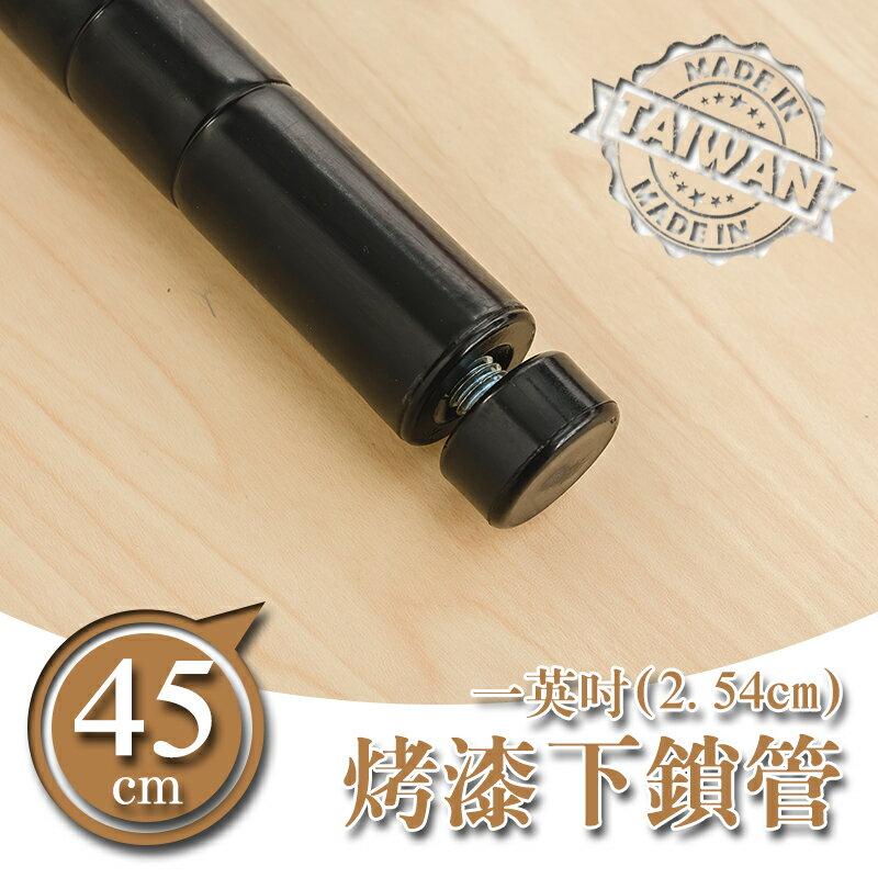 【dayneeds】【配件類】45公分一吋烤漆黑下鎖管/鐵管/鐵架配件