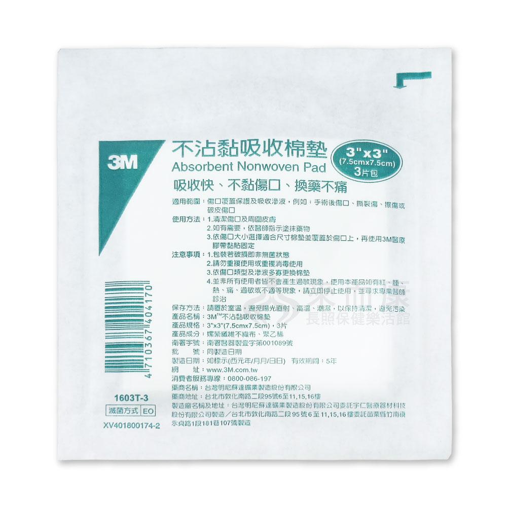 3M 不沾黏吸收棉墊 (滅菌) 3x3 3入 8包販售