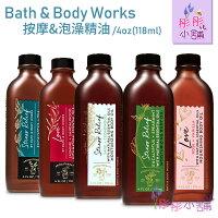 泡湯入浴劑推薦到【彤彤小舖】Bath & Body Works Aromatherapy 芳香療法 按摩精油&泡澡精油 118ml BBW 美國原廠就在彤彤小舖推薦泡湯入浴劑