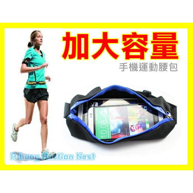 【A-HUNG】加大版 防水運動腰包 單袋腰包 慢跑腰包 運動臂套 手機臂套 手機腰包 iPhone 6 M9M8 Z3
