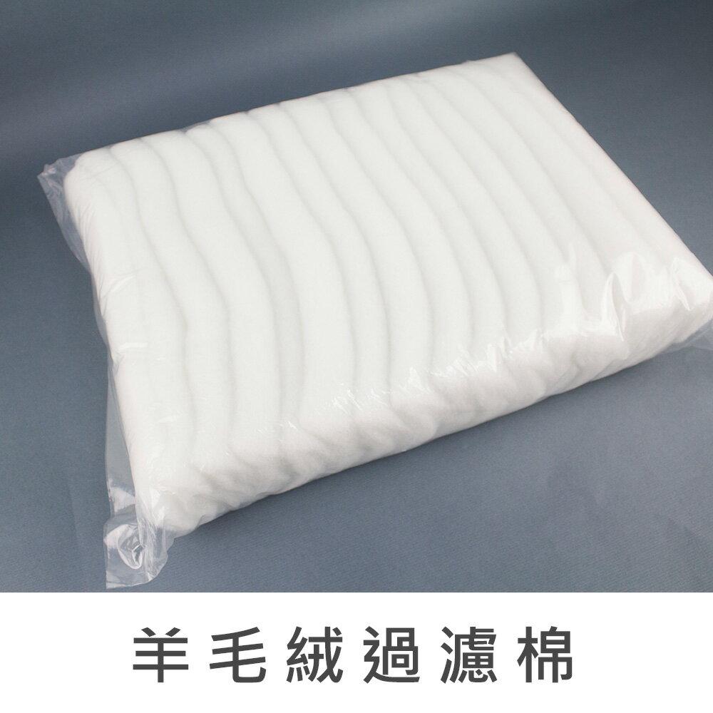 【 】珠友 BL-L11 羊毛絨過濾棉  水族用過濾棉250g