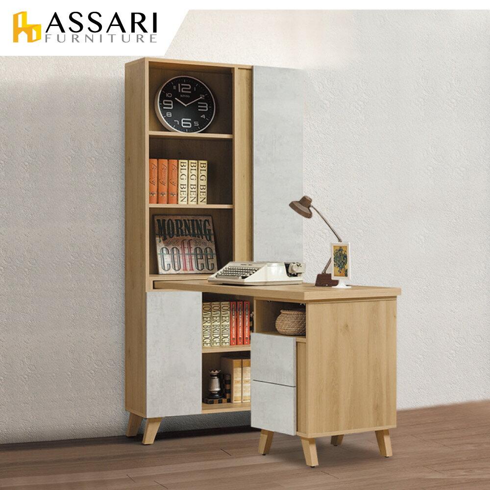 喬伊2.7尺書櫃+側桌(寬80x深32x高181cm)/ASSARI