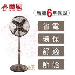 【尋寶趣】12吋直流變頻古銅扇 新款 無段風速 直流 變頻 低耗電 省能源 超長壽 復古 古銅扇 HF-7282DC