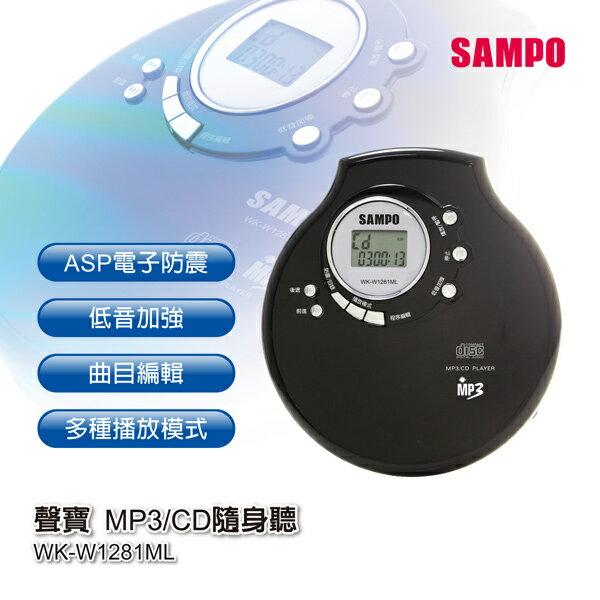 [加贈變壓器] SAMPO 聲寶 CD/MP3 隨身聽 WK-W1281ML