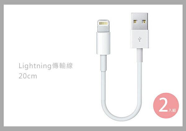 【贈iPhone傳輸線套(顏色隨機)】【2入組】Apple適用 Lightning 8pin 電源連接傳輸線 20cm (密封袋裝)