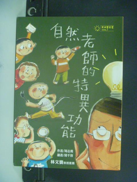 【書寶二手書T9/兒童文學_OGV】天才寶貝蛋01:自然老師的特異功能_周志勇