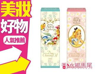 ◐香水綁馬尾◐日本 DHC 深層卸妝油 70ML 愛麗絲夢遊仙境 限定版 粉瓶/藍瓶 兩色供選
