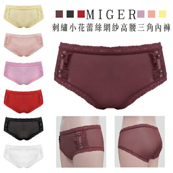 MIGER密格內衣 刺繡小花蕾絲網紗高腰三角內褲~ 製~ 編號:8517