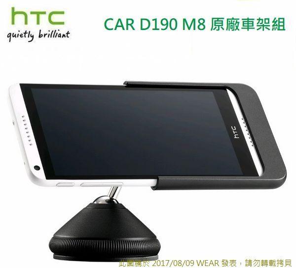HTC CAR D190 M8 原廠車架車充組【M8 專用款】 Micro USB孔位,HTC ONE M8