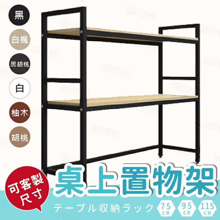 【可訂製 / 木質鋼架】桌上置物架 桌面收納架 收納書架 書櫃桌上架-黑/白/柚/楓/黑胡桃/淺胡桃【AAA3258】