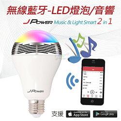 杰強 JPower 藍牙燈泡 熱賣音響 藍芽智慧燈泡 LED炫彩燈泡 創意燈泡音響 無線燈泡 家居七彩燈音箱APP 燈泡