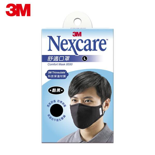 3MNexcare保暖型舒適口罩-L(黑色)