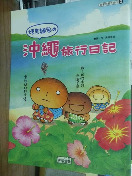 【書寶二手書T2/繪本_QKV】烤焦麵包的沖繩旅行日記_高橋美起