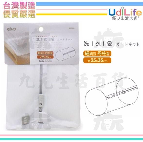 【九元生活百貨】UdiLife 細網圓柱型洗衣袋/35x25cm 台灣製 細網目洗衣袋