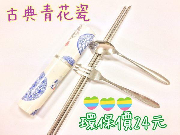 青花瓷三合一環保餐具 不鏽鋼製 環保筷湯匙叉子 (款式隨機出貨) B30305【H00686】