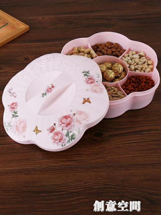 乾果盤創意雕花干果盒堅果盒分格帶蓋糖果盒瓜子盤家用客廳果盤