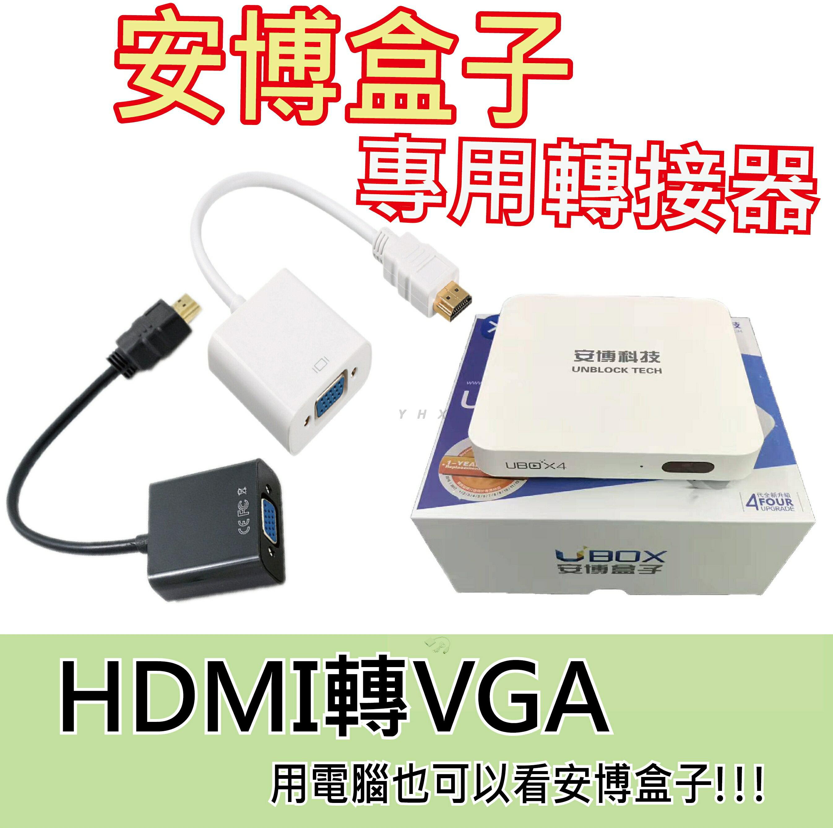 降價!安博盒子 轉接器! 用電腦就能看安博盒子 電視盒 HDMI轉VGA 安博盒子3 安博