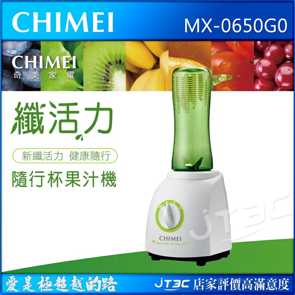 【點數最高16%】CHIMEI 奇美 MX-0650G0 纖活力樂扣樂扣隨行杯果汁機※上限1500點