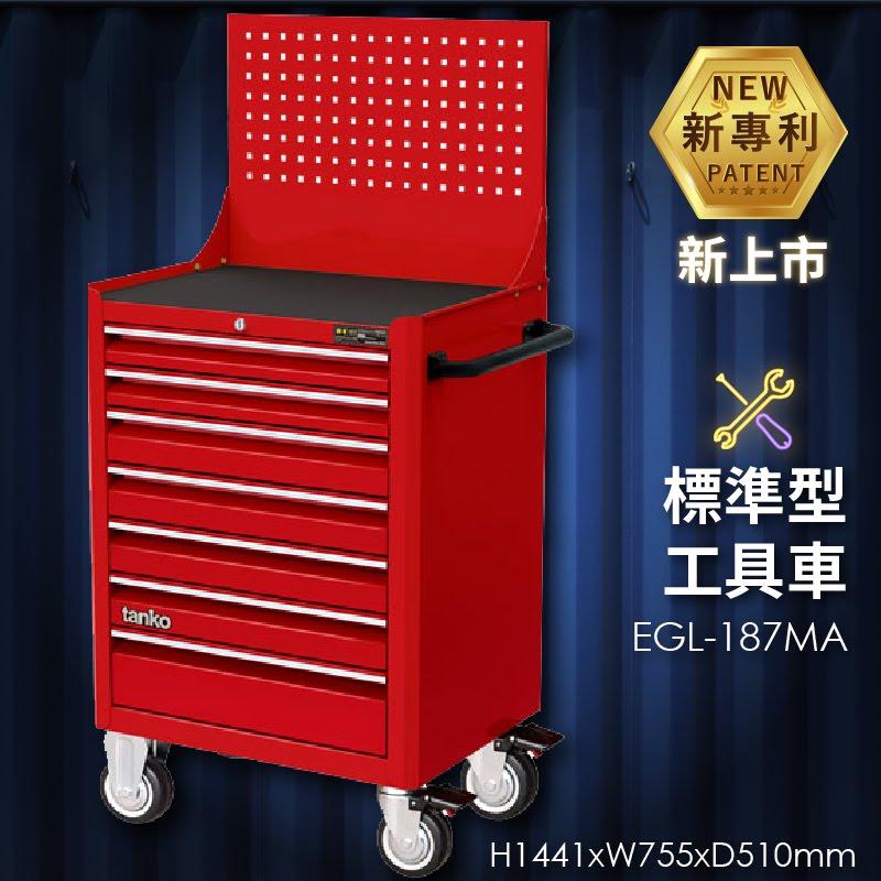 【天鋼】EGL-187MA 標準型工具車 (多格分類/耐重耐用/大空間/分類盒/工作櫃/工具車/手推車/推車)