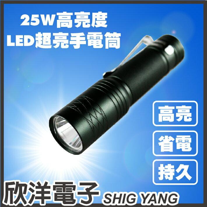 ※ 欣洋電子 ※25W LED筆夾式超亮手電筒(LH-25W302) #光杯式高亮度三段照明