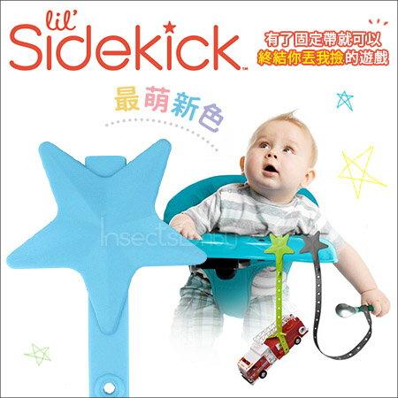 ✿蟲寶寶✿【美國Lil Sidekick】熱銷現貨!多功能防掉帶/防落帶/水杯帶/玩具帶 固齒防掉玩具固定帶 湖水藍