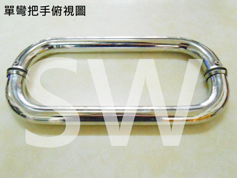 30cm 單彎把手 白鐵色 二折把手 玻璃門把手 不鏽鋼把手 白鐵把手 玻璃門把手 取手 扶手 大把手 握把手 DIY