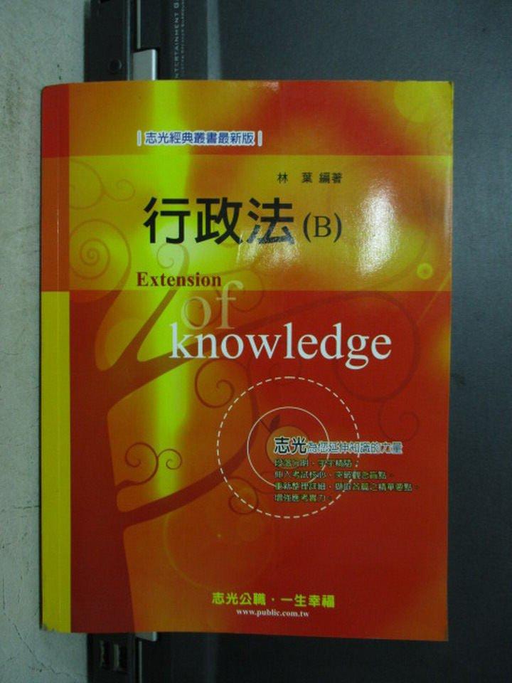 【書寶二手書T2/進修考試_PCJ】行政法(B)_林葉_民101
