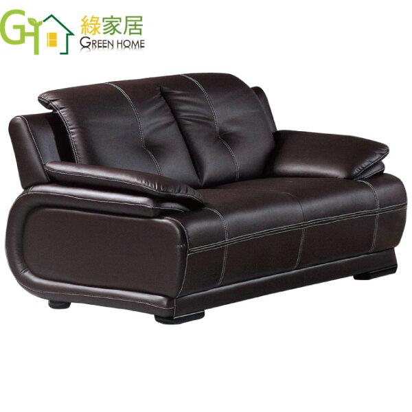 【綠家居】高格斯時尚咖啡皮革二人座沙發(2人座)