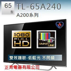 【正育電器】【TL-65A240】CHIMEI 奇美 65吋 Full-HD LED液晶顯示器(含視訊盒) 低藍光 不閃頻 3組HDMI 免運費 節能標章